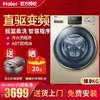 海尔(Haier)洗衣机全自动滚筒直驱变频9/10公斤烘干一体机空气洗纤薄大桶径 一级 桶自洁洗衣机 G100928B12G直驱变频智慧洗