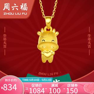 周六福 黄金吊坠女款3D硬金足金挂坠项坠 旺气金牛生肖甜蜜牛 定价 约1.3g