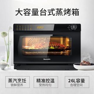 英国博曼帝克(Baumatic)BS2808 台式蒸烤箱一体机