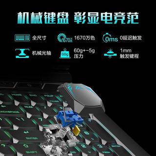 MECHREVO 机械革命 深海泰坦X10PRO 17.3英寸 游戏笔记本电脑