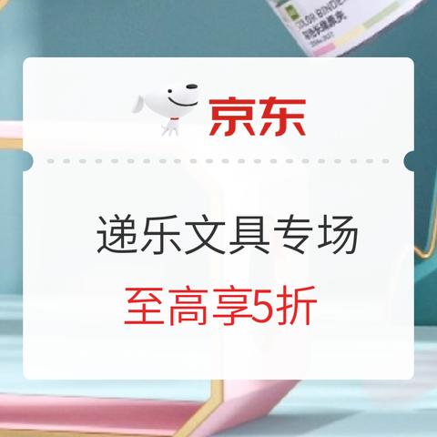促销活动:京东商城 递乐文具 专场活动