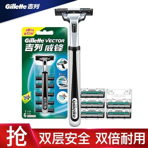 Gillette 吉列 吉列(Gillette) 剃须刀刮胡刀手动 非吉利 威锋旋转双层(1刀架 6刀头)