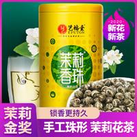茉莉花茶茉莉龙珠200g茉莉香珠特级浓香型花茶绿茶花草茶花茶
