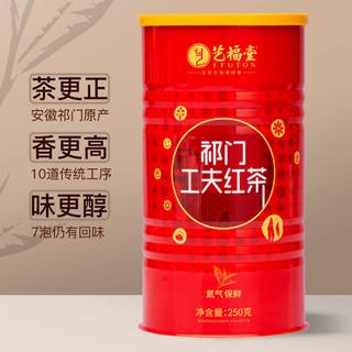 买2送杯特级祁门红茶叶250g正宗浓香型红茶奶茶专用散装高香红茶