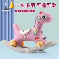 The North E home 北國e家 搖搖馬滑板車兩用兒童玩具