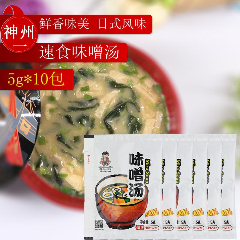 味噌汤日式神州一味增汤速食汤粉包即食味噌料味增调味料5g*10袋