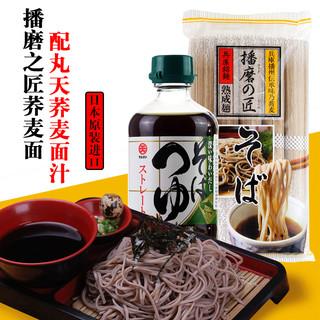 日本原装进口播磨之匠荞麦面冷凉拌面丸天荞麦面汁调味汁组合包邮