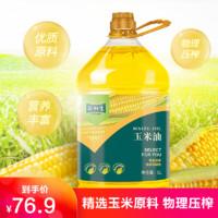 蘇鮮生   壓榨一級玉米油5L 非轉基因物理壓榨一級家用食用油