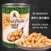 进口莫利熟鹰嘴豆三角豆罐头400g*3罐即食蔬菜西餐沙拉用烘焙原料