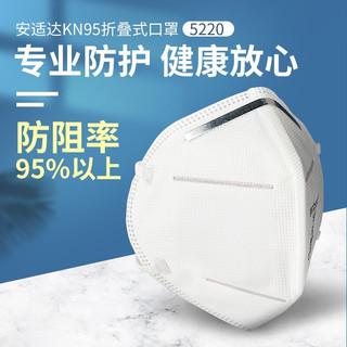 安适达  口罩 KN95 防雾霾防飞沫 带海绵鼻垫 头戴式  自吸过滤式防颗粒物呼吸器  5220