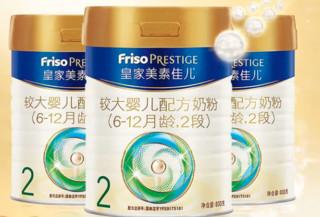 Friso 美素佳儿 皇家系列 幼儿配方奶粉 2段 800g*3罐