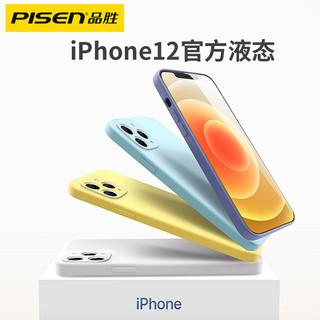 PISEN 品胜 品胜适用于苹果12手机壳iPhone12Promax液态硅胶12摄像头全包防摔mini保护套pro软壳max超薄十二新款潮男女