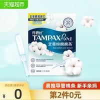 TAMPAX 丹碧丝 丹碧丝tampax导管式纯棉卫生棉条普通流量非卫生巾14支