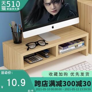 办公室显示器增高架桌面台式电脑托架收纳置物架屏幕垫高支架底座