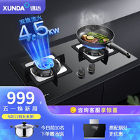 XUNDA 迅达 迅达(XUNDA) DS502燃气灶具 台式嵌入式天然气灶家用4.5KW旋流猛火灶(天然气)
