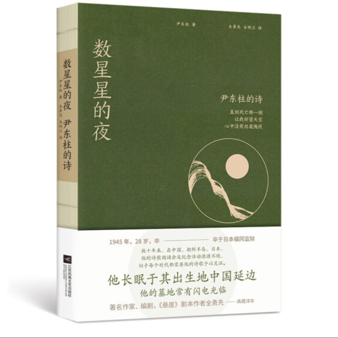 《数星星的夜:尹东柱的诗》