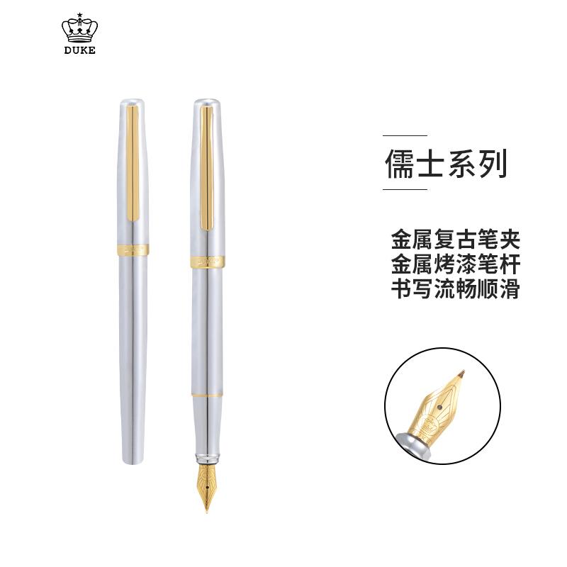 DUKE 公爵 209 儒士系列 钢笔