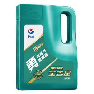京东PLUS会员 : SINOPEC 长城润滑油 长城长城金吉星SN/CF 5W-40 半合成 汽油机油 汽车 润滑油 3.5kg