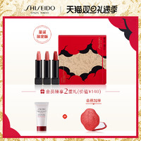 SHISEIDO 资生堂 雾感哑光唇膏礼盒2.5g*3支