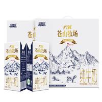 Europe-Asia 欧亚 苍山牧场 纯牛奶 250g*12盒