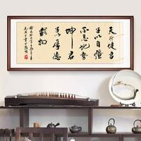 忆画 字画 《天行健》装饰画有框  书法壁画 60*145cm