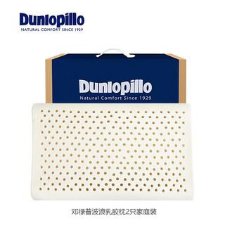 Dunlopillo 邓禄普 邓禄普天然护颈乳胶波浪枕 2只装