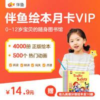 伴鱼绘本VIP月卡+赠送《幼儿英语分级绘本》(全10册)