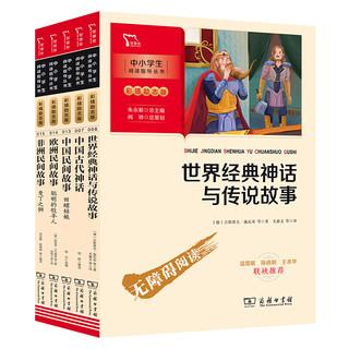 世界经典神话与民间故事套装:中国古代神话 非洲民间 中国民间 欧洲民间故事等( 共5册)