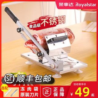 Royalstar 荣事达 羊肉卷切片机家用切肉机手动切阿胶刀冻肉肥牛商用刨肉神器