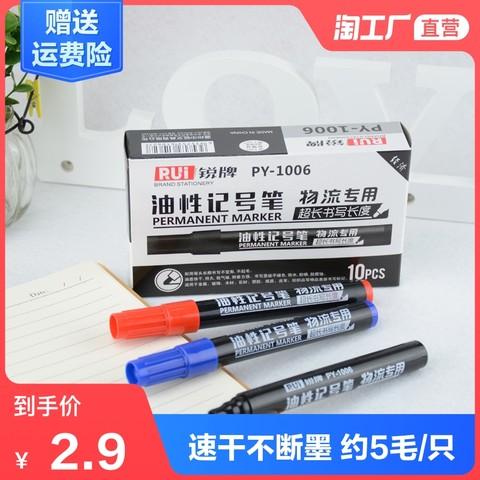 M&G 晨光 油性记号笔 14.7x17cm 黑色