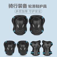轮滑护具 护膝盖护肘手六件套 滑板成人溜冰鞋滑冰鞋全套护具套装 黑蓝色
