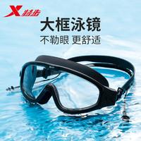 XTEP 特步  特步泳镜女近视款防水防雾高清大框潜水游泳眼镜男士泳帽套装装备