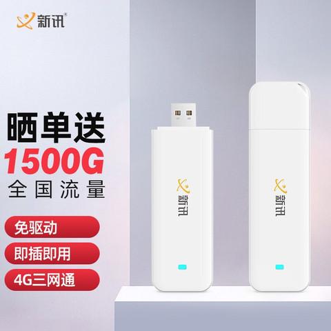 新讯  随身wifi 免插卡4G移动路由器 无线网卡 随行wifi 台式机笔记本USB车载通用上网卡mifi