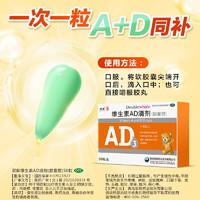 双鲸  维生素AD滴剂(胶囊型) 一岁以上50粒/盒 防治佝偻病 夜盲症