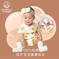 JAY·BELLA 杰贝拉 婴儿短袖三角连体衣