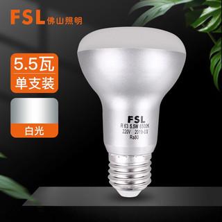 FSL 佛山照明 佛山照明(FSL)浴霸灯泡led反射灯泡蘑菇泡5.5W浴霸中间照明大口E27白光