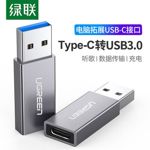 UGREEN 绿联 绿联 USB3.0公转Type-C母数据线转接头 USB-C母降噪耳机充电器转换头 通用小米华为荣耀三星手机电脑 30705灰