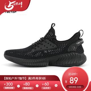 TECTOP 探拓 探拓(TECTOP) 户外男女休闲鞋运动鞋 大网孔跑鞋板鞋跑步健步小白鞋男鞋 202079 男款黑色 42