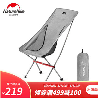 NatureHike 挪客()户外便携折叠椅 超轻铝合金折叠月亮椅露营沙滩椅子 银沙灰(大号)