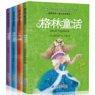《安徒生童话》(全套4册)