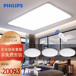 PHILIPS 飞利浦 飞利浦 PHILIPS LED吸顶灯现代简约 怡轩三室一厅套装银色