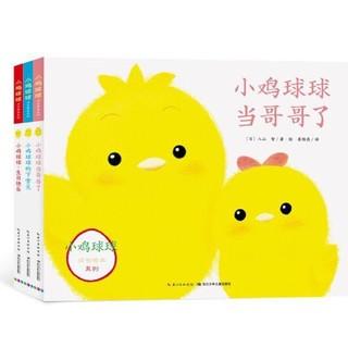 小鸡球球成长绘本系列:最新3册小鸡球球当哥哥了生日快乐下雪天