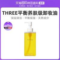 THREE  香港直邮平衡养肤级卸妆油R185ml深层清洁温和卸妆不刺激