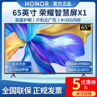 HONOR 荣耀 荣耀智慧屏X1 65英寸4+32GB超大内存MEMC全面屏4K智能电视机 65X1
