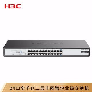H3C 新华三 华三(H3C)24口全千兆非网管机架式企业级网络交换机 网线分线器 分流器 Mini S1224R
