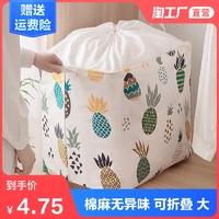 装棉被子子收纳袋大容量搬家衣服衣物打包的整理袋子家用防水防潮