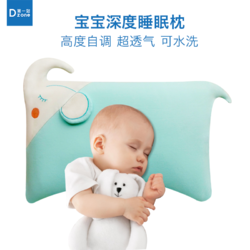 Dzone 第一站  婴童3D乳胶枕头