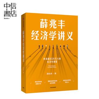 《薛兆丰经济学讲义》