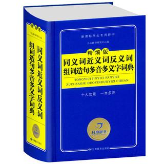 《同义近义和反义词组词造句多音多义字词典》