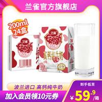 兰雀进口纯牛奶高钙全脂200ml*24盒欧洲进口儿童营养早餐牛奶新品